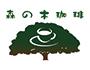森の木 珈琲