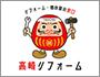 高崎リフォーム本店・高崎中央ショールーム