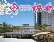 草津温泉ホテル 櫻井
