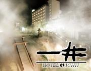 ホテル一井(いちい)