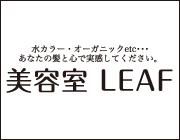 美容室LEAF