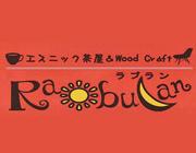 Rabulan(ラブラン)