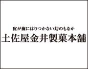 土佐屋金井製菓本舗