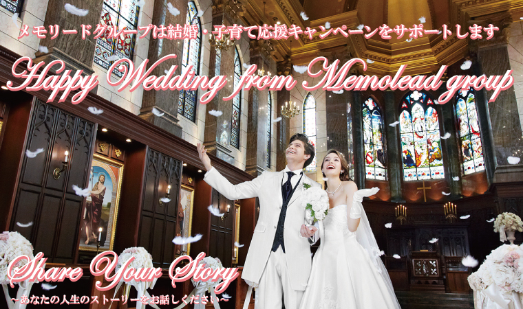 FMぐんま結婚・子育て応援キャンペーン