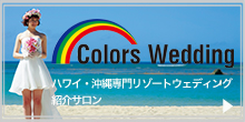 カラーズウェディング