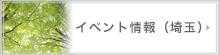 イベント情報埼玉
