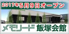 メモリード飯塚会館