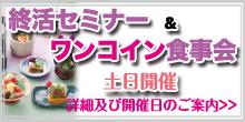 終活セミナー&法事料理試食会