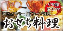 2018おせち料理