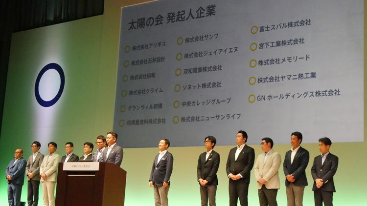 前橋ビジョン発表会3