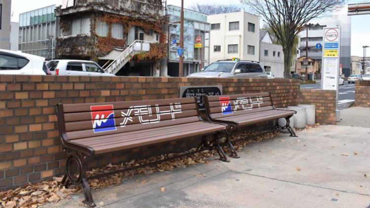 前橋市「千代田町三丁目」バス停前にベンチを寄贈