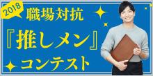 推しメンコンテスト2018