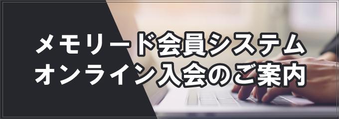 オンライン入会