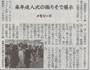 太田成人式展示会記事
