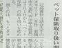 ぐんま経済新聞ペット保険