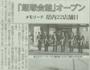 群馬経済新聞飯塚竣工