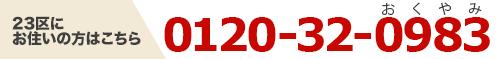 23区の方へ24時間受付/年中無休