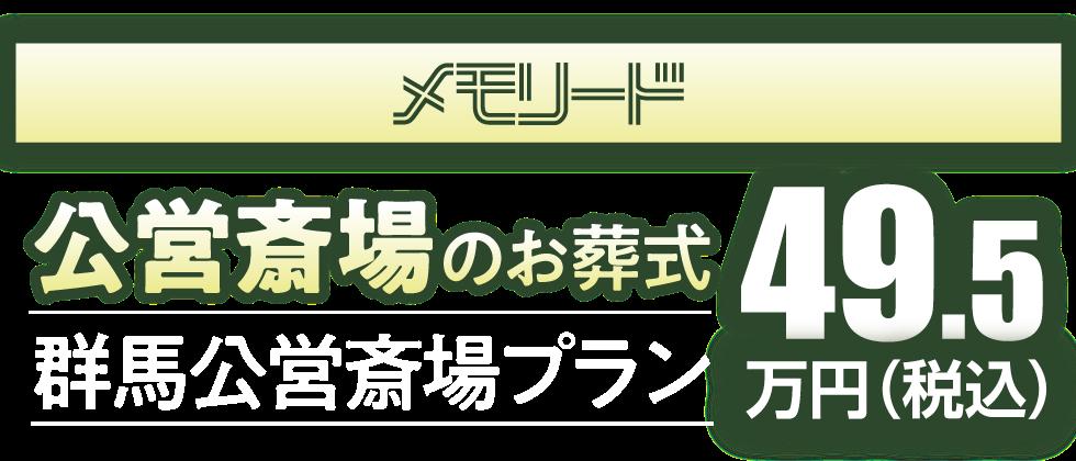 メモリード公営斎場のお葬式|群馬公営斎場プラン24万円(税込)