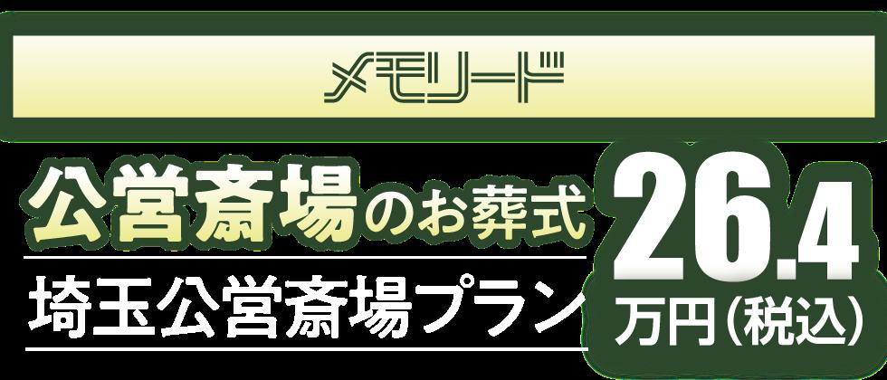 メモリード公営斎場のお葬式 埼玉公営斎場プラン24万円(税込)