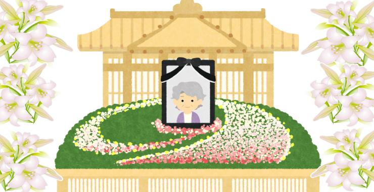 葬儀のマナー・基礎知識 喪主の基礎知識 葬儀・告別式までの流れ