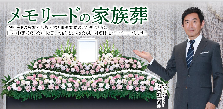 メモリードの家族葬