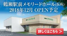 鶴瀬オープン