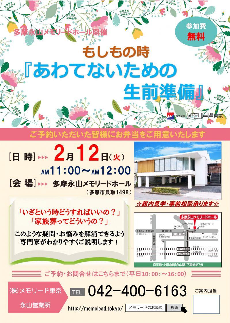 2.12永山チラシ 新_01