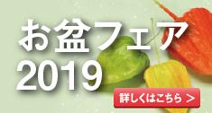 2019お盆フェア
