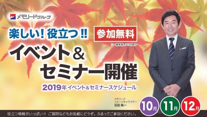 2019.10-12石田淳一