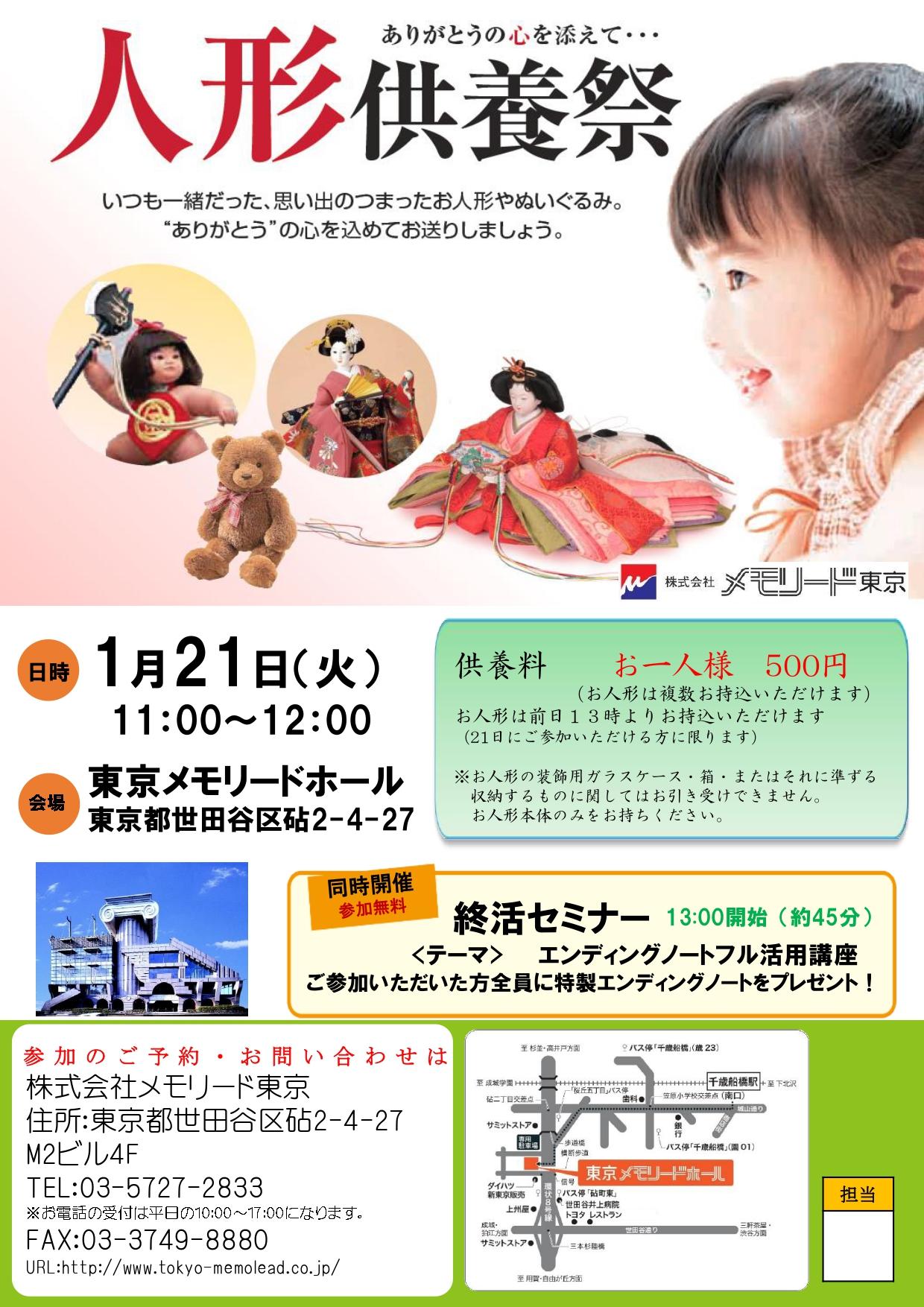 人形供養祭(東京)_page-0001