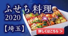 2020ふせち埼玉