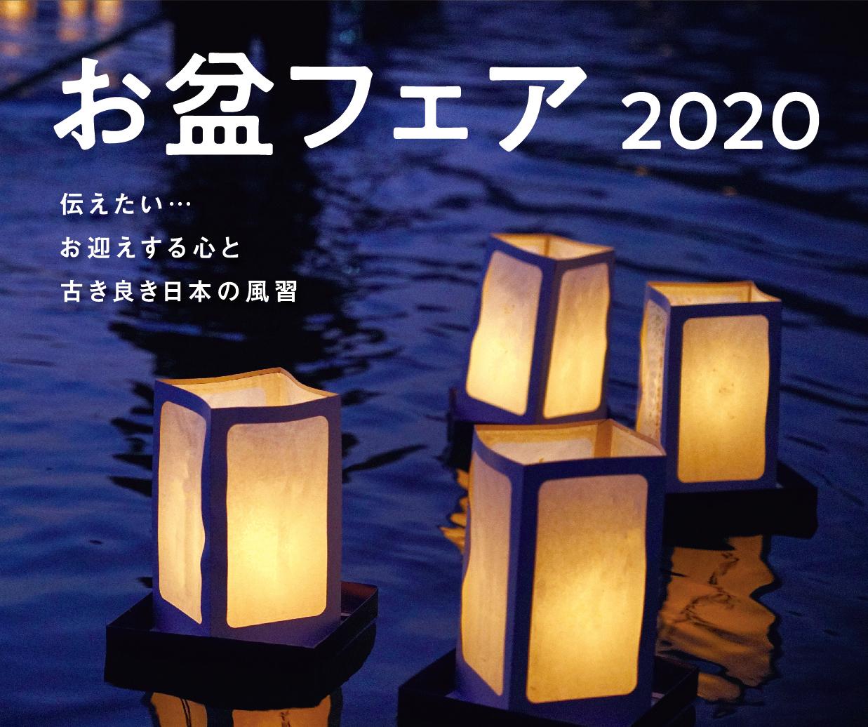 お盆 2020