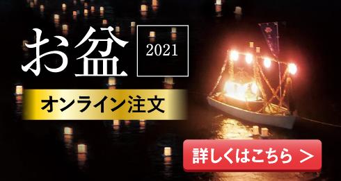 2021お盆
