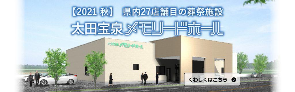 太田宝泉メモリードホールオープン