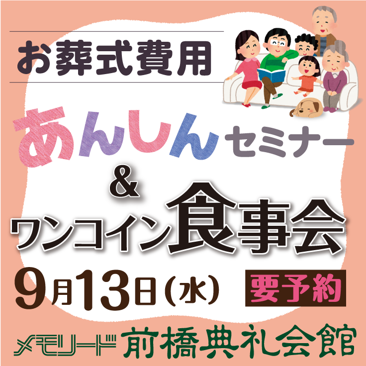 9/13あんしんセミナー