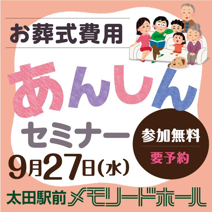 9/27あんしんセミナー